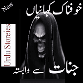 Urdu Kahani Story Android APK Download Free By Greenwayeducation