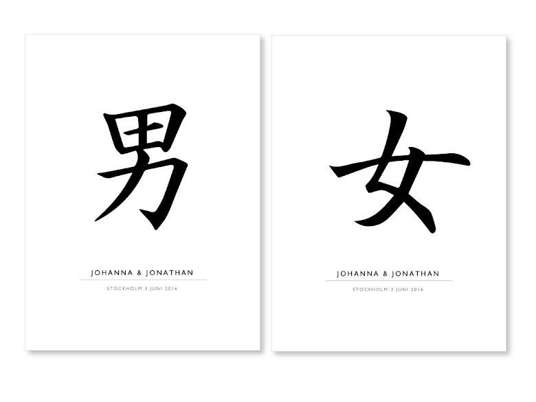 JAPAN MAN & KVINNA - parposters 2 st posters