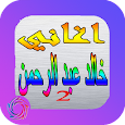 Songs of Khaled Abdul Rahman Yashouk