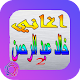 Songs of Khaled Abdul Rahman Yashouk (app)