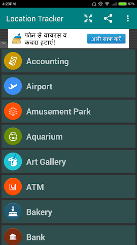 Screenshot 2 Mobile Location Tracker