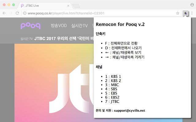 리모콘 for Pooq