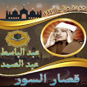 قصار السور عبد الباسط بدون انترنت APK