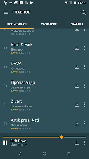 Zaycev.net music 6.0.4 screenshots 1
