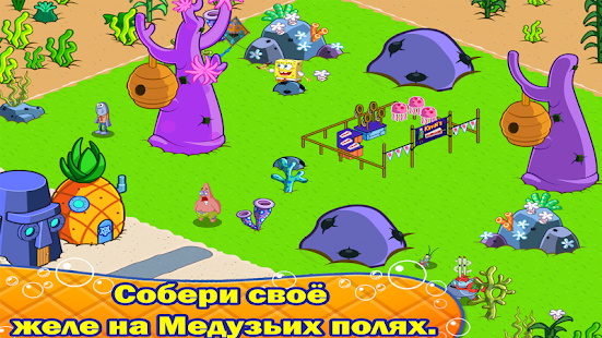 Губка Боб: мой Бикини Боттом Screenshot