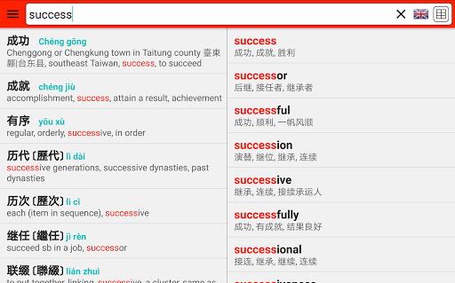 Screenshot for English Chinese HSK Dictionary in Hong Kong Play Store