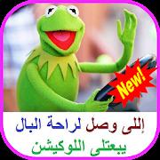 كلمات كيرمت الضفدع مجنون Kermit The Frog 2020