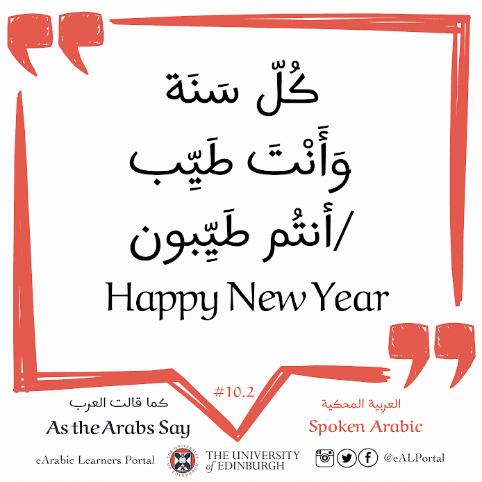 """How to say """"HAPPY NEW YEAR"""" in Arabic – e-Arabic Learners Portal ..."""