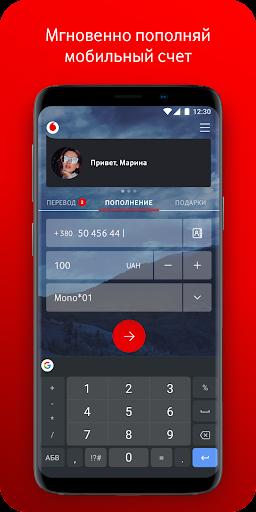 Vodafone Pay  screenshots 2
