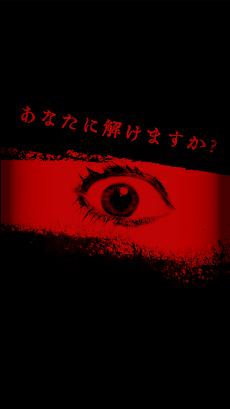 意味が分かると怖い話【意味怖】-この怖い話の意味が分かるか…のおすすめ画像4