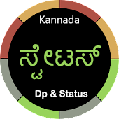 Kannada Dp and Status