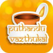 Puthandu greeting cards tamil new year apps on google play puthandu greeting cards tamil new year m4hsunfo