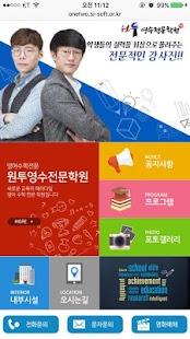 원투영수전문학원 - náhled