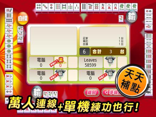 Taiwan Mahjong Online painmod.com screenshots 14