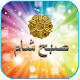 Islamic Duas(Subh,Sham) Download on Windows