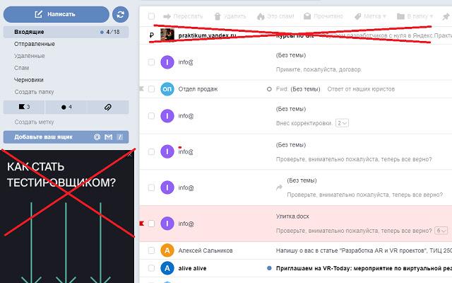 Yandex Mail Adblock