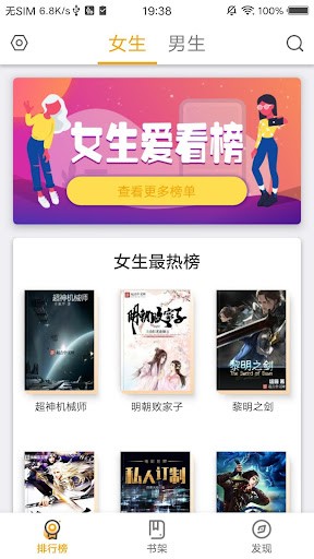 Screenshot for 趣小说 - 免费小说 - 言情小说 - 追书必备 in Hong Kong Play Store