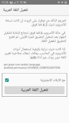 u0627u0644u0644u063au0629 u0627u0644u0639u0631u0628u064au0629 Arabic Language 1.3.0 screenshots 2