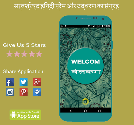 Hot Hindi Whatsapp ♥ FB Status