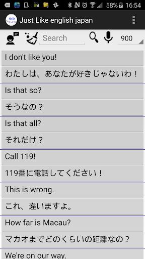 just like Listen 英語 vs 日本語