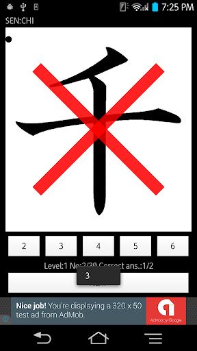 KanjiStrokesTest1stG byNSDev 1.0.2 Windows u7528 4