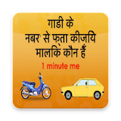 RTO: Vahan Vehicle Information