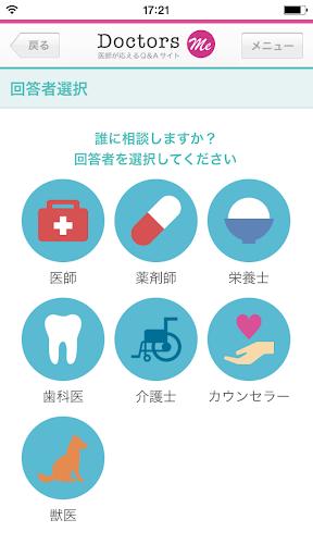無料医疗Appのダイエットのお悩みは専門家に相談!-Doctors Me|記事Game