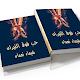 رواية حب فوق النيران Download for PC Windows 10/8/7