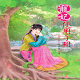 Download Chongfei Manual - Romance Novels For PC Windows and Mac