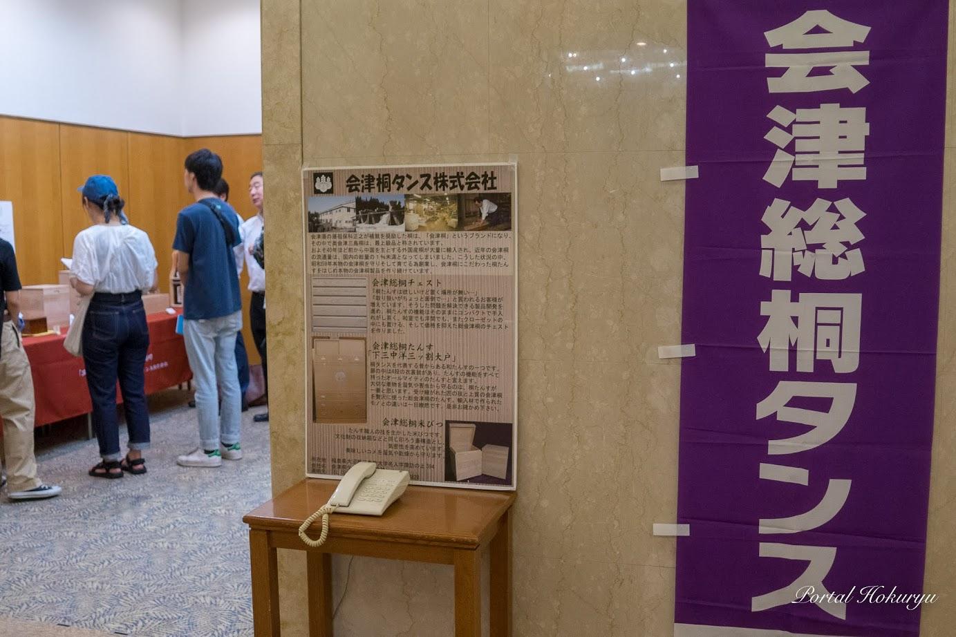 福島県三島町 日本伝統工芸・会津桐タンス(株)