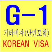 한국의 기타(G1)비자와 난민_무료버전