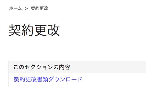 WebページにWebファイルのリンクが表示