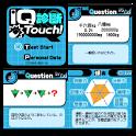 IQ診断Touch! icon