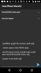 Hear2Read Marathi Text->Speech- screenshot thumbnail