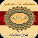 Quran Tafseer (Mutashabahat) Download on Windows