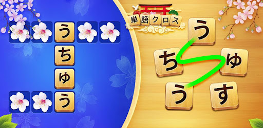 Let's play pleasant character search game which becomes habit with this application! Word puzzle
