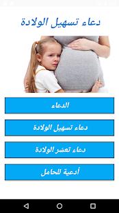 دعاء تسهيل الولادة - náhled
