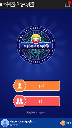 Millionaire Myanmar Burmese 1.0.0.20180724 screenshots 2