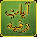 Ayat Ruqyah آيات رقية icon