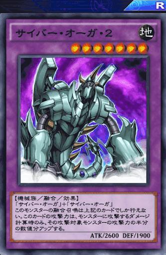 サイバー・オーガ・2