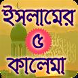 Bangla Kalima