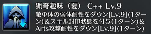 猟奇趣味(夏)[C++]