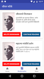Sane Guruji Marathi Biographies जीवन चरित्रे - náhled
