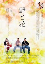 Photo: トシバウロン氏御依頼「野と花」フライヤー別案 2014.05