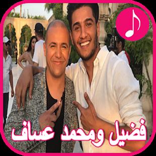 Fadel and Mohamed Assaf songs - náhled