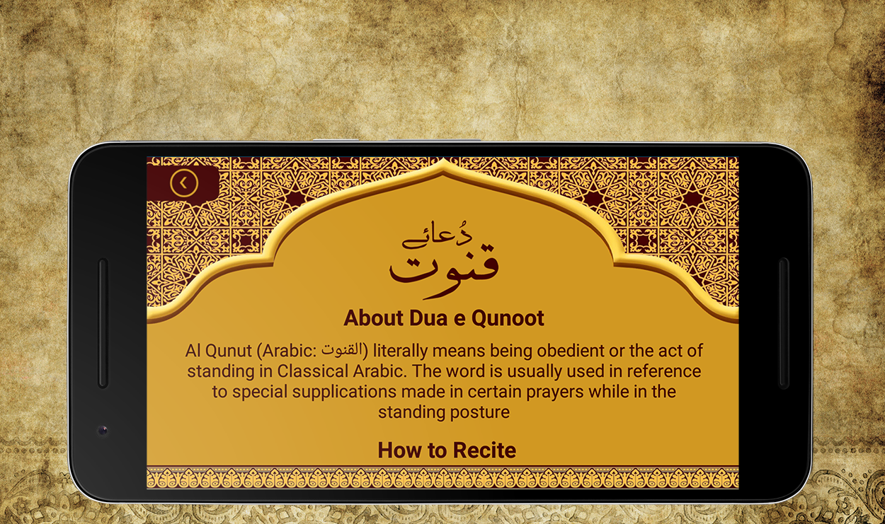 Dua-e-Qunoot- screenshot
