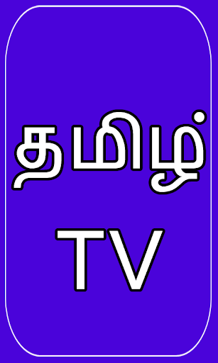 Yes Tamil Tv Live