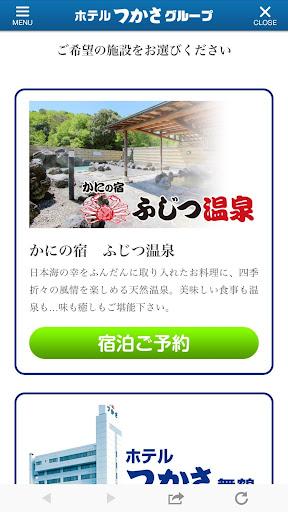 ホテルつかさグループ screenshot 3