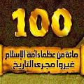 Download مائة من عظماء أمة الاسلام APK