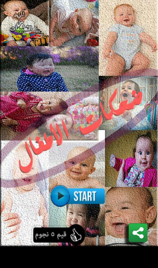 ضحكات الاطفال - اطفال مضحكون - screenshot